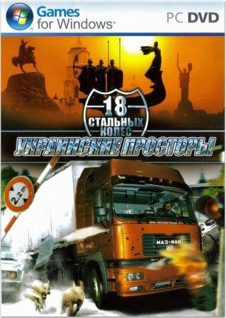 скачать игру 18 стальных колес по дорогам украины через торрент - фото 7